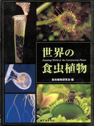 Amazing World of the Carnivorous Plant